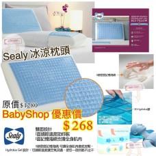 5底: Sealy 冰涼記憶綿枕頭