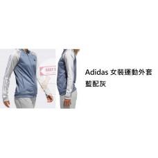 4底: Adidas 女裝運動外套 藍配灰