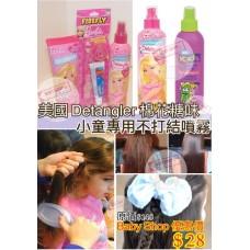 4底: 小童專用免沖洗護髮順滑噴霧