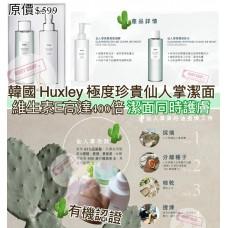 現貨: Huxley 200ml 仙人掌卸妝水+保濕潔面凝膠 (1套2支)