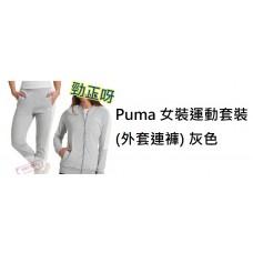 5中: Puma 女裝運動套裝 (外套連褲) 灰色