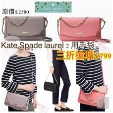 4中: Kate Spade Laurel 側咩包包