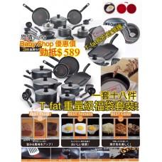 現貨: T-Fal 超重量級廚具套裝 (1套18件) 黑色