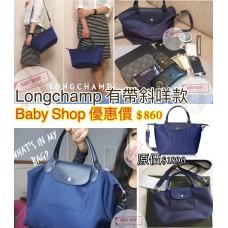 5中: Longchamp 紫藍色有帶斜咩款 (細袋款)