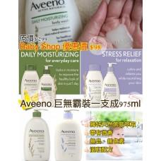 5底: Aveeno 975ml 1套2支修護沖涼液 (燕麥+薰衣草)