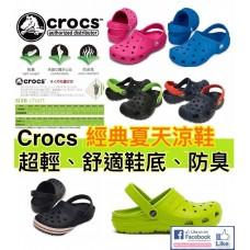現貨: Crocs 小朋友拖鞋 (顏色隨機) 男仔款