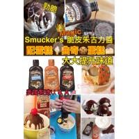 5底: Smuckers 脆皮朱古力醬