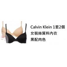 5底: Calvin Klein 1套2個女裝絲質料內衣 黑配肉色