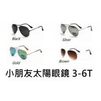 5底: 小朋友太陽眼鏡 3-6T