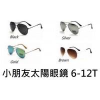 5底: 小朋友太陽眼鏡 6-12T