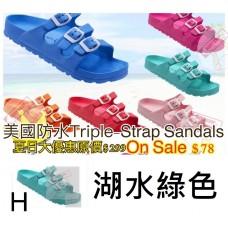 5底: Triple-Strap 超輕拖鞋 湖水綠色