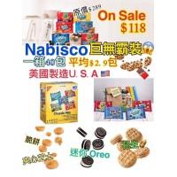 5底: Nabisco Classic Mix 黃色雜錦餅 (1盒40包)