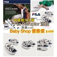 5底: FILA 藍配白涼鞋