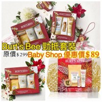 5底: Burts Bee 護理套裝