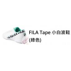 5底: FILA Tape 小白波鞋 (綠色)