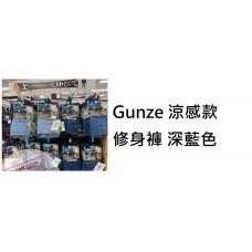 5中: Gunze 涼感款修身褲 深藍色