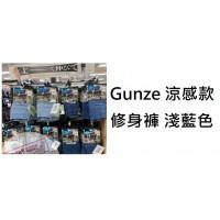 5中: Gunze 涼感款修身褲 淺藍色
