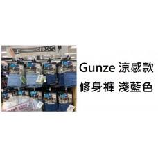 5底: Gunze 涼感款修身褲 淺藍色