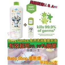 現貨: Babyganic 消毒搓手液 (1大1小)