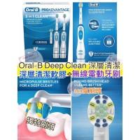 5底: Oral-B 深層清潔牙刷套裝 (1套2支)