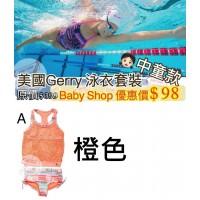 5底: Gerry 中童泳衣套裝 A-橙色