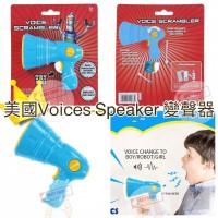 6中: Voices Speaker 變聲槍