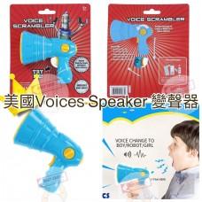 7底: Voices Speaker 變聲槍