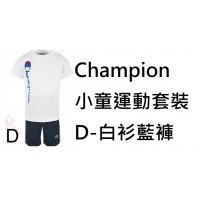6中: Champion 小童運動套裝 D-白衫藍褲
