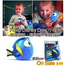 6中: Philips Dory 多莉小夜燈