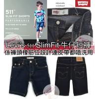 6中: Levis 511 SlimFit 童裝牛仔短褲 (深藍色)