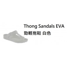 6中: Thong Sandals EVA 勁輕拖鞋 白色