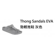 6中: Thong Sandals EVA 勁輕拖鞋 灰色