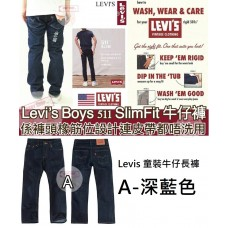 6中: Levis 童裝牛仔長褲 A-深藍色