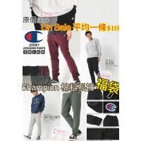 6底: Champion 男裝1套2條長褲福袋 (顏色隨機)