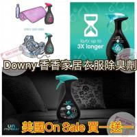 6底: Downy Unstopables 香香衣物除臭噴霧 (1套2支隨機味道)