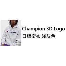 6底: Champion 3D Logo日版衛衣 淺灰色