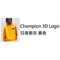 6底: Champion 3D Logo日版衛衣 黃色