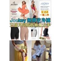 7中: Jockey 1套2件混色收身褲 (黑色+肉色)