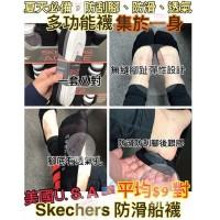 6底: Skechers 女裝防刮腳防滑船襪 (顏色隨機)