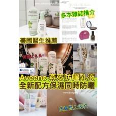 現貨: Aveeno 日常保濕防曬霜 SPF 30 (綠色)