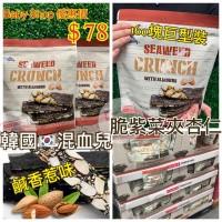 6底: Seaweed Crunch 紫菜夾杏仁