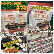8底: Seaweed Crunch 紫菜夾杏仁