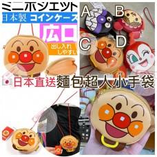 現貨: 日本麵包超人小手袋