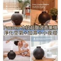 7底: Paxamo 木紋超聲波香薰機