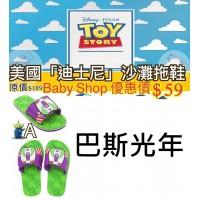 7中: Disney 小童拖鞋 巴斯光年