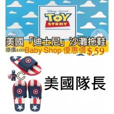 7中: Disney 小童拖鞋 美國隊長