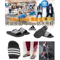 7底: Adidas 真皮可調教男裝拖鞋