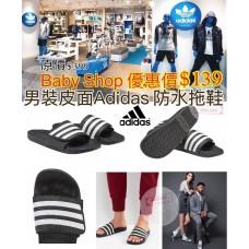 10底: Adidas 真皮可調教男裝拖鞋