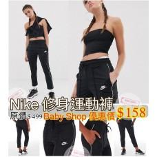 7底: Nike 修身運動褲 (黑色白邊LOGO)