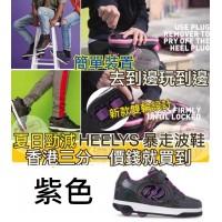 7底: Heelys 魔術貼款暴走波鞋 紫色